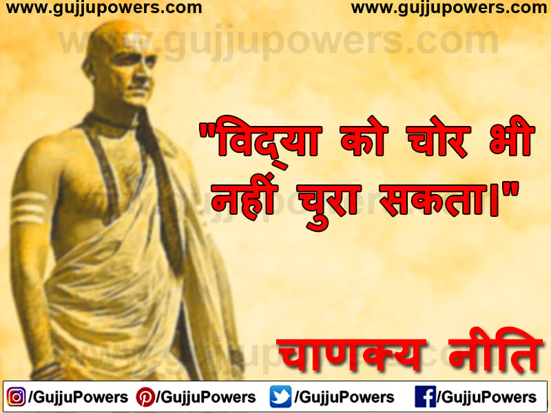 Chanakya Quotes in Hindi 02