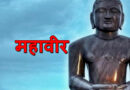 Lord Mahavir Quotes in Hindi Images | भगवान् महावीर के अनमोल वचन