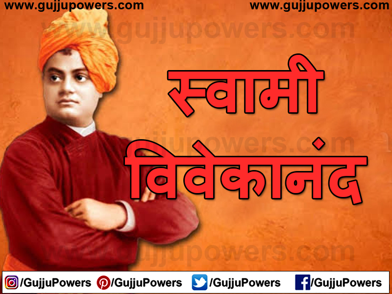 Swami Vivekananda Quotes In Hindi Images - Gujju Powers 00