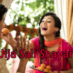 Jija Sali Shayari in Hindi Jija Sali Joke Gujju Powers