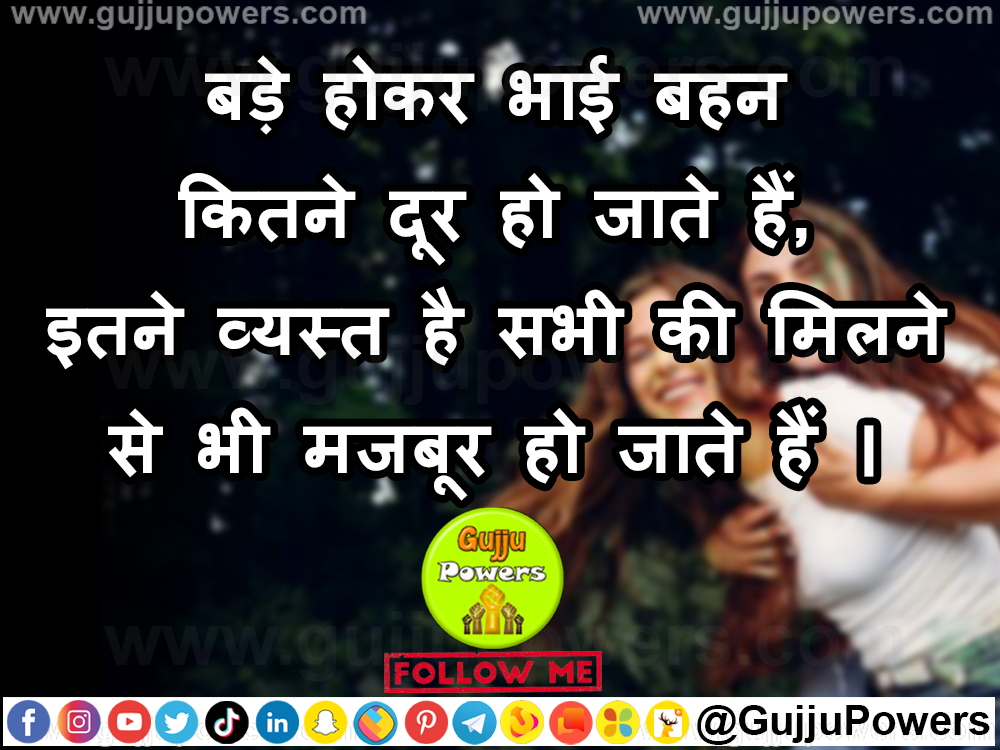 Sister shayari in hindi Bahen Ke Liye Status