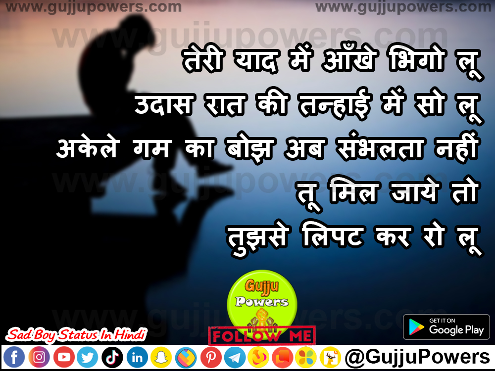 Very-Sad-Boy-Shayari-Status-In-Hindi-With-Photo-Download-Gujju-Powers-14