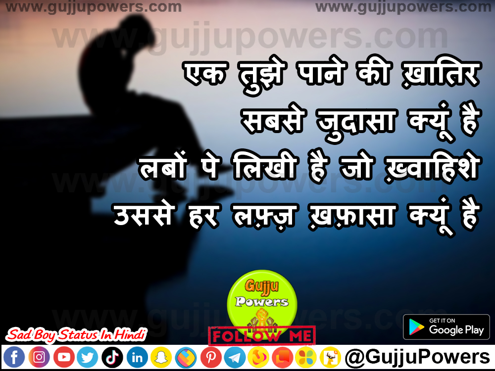 Very-Sad-Boy-Shayari-Status-In-Hindi-With-Photo-Download-Gujju-Powers-24