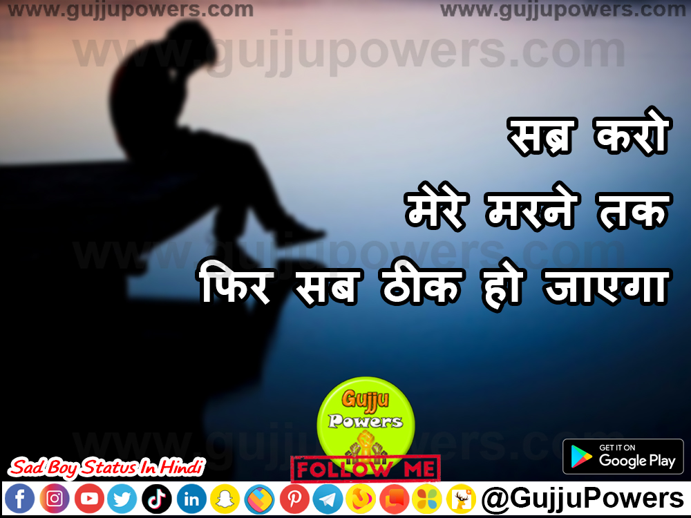 Very-Sad-Boy-Shayari-Status-In-Hindi-With-Photo-Download-Gujju-Powers-25