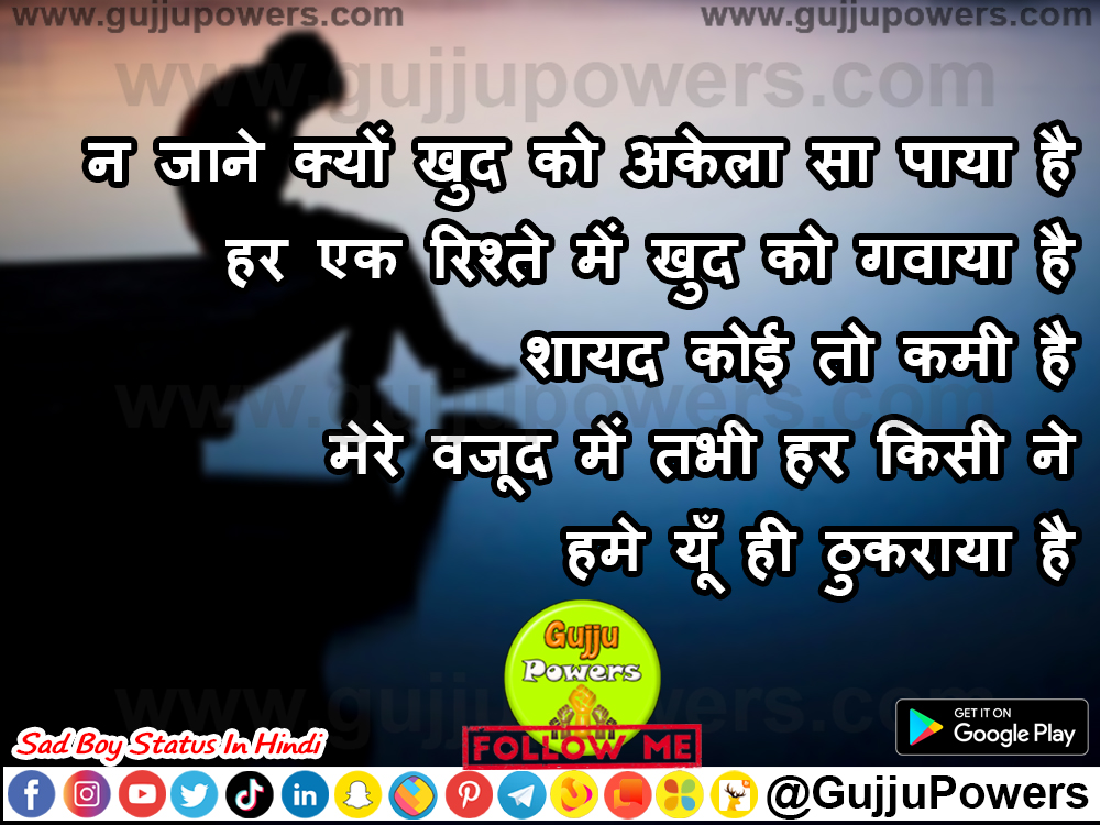 Very-Sad-Boy-Shayari-Status-In-Hindi-With-Photo-Download-Gujju-Powers-31