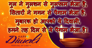 Latest Diwali Shayari Quotes Wishes